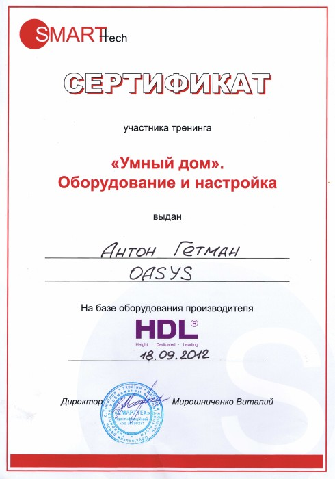HDL certificate